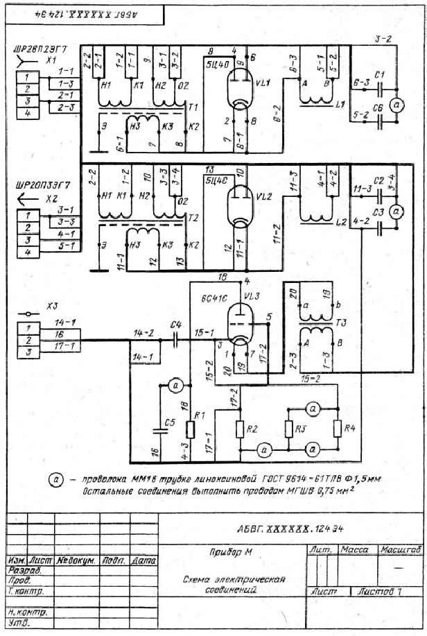 Прибор М. Схема электрических